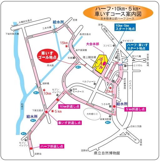 坂東市いわい将門ハーフマラソン2013コース図