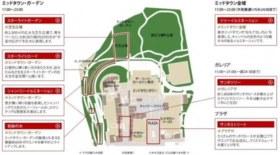 東京ミッドタウンイルミネーションマップ
